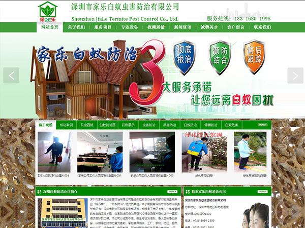 深圳市家乐白蚁虫害防治有限公司