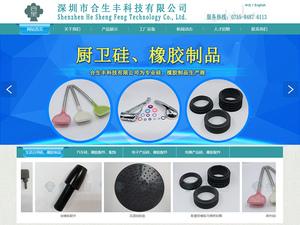 深圳市合生丰科技有限公司