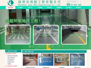 深圳市剑超工程有限公司