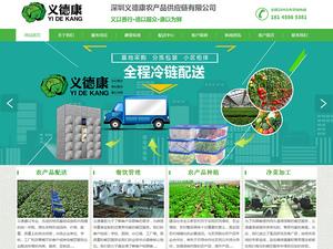 龙岗网站制作公司案例-义德康农产品