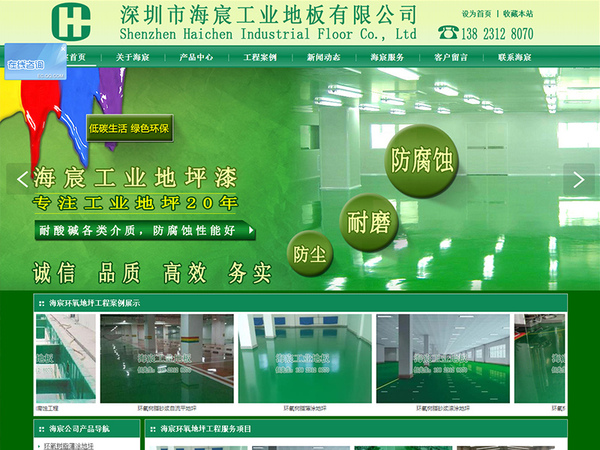 深圳市海宸工业地板有限公司