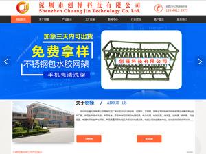 深圳市创槿科技有限公司