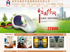坪山网站设计公司案例-澳奇艺玻璃钢