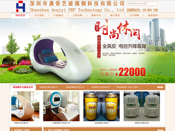 深圳市澳奇艺玻璃钢科技有限公司